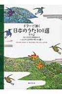 Gg580 ギターで弾く 日本のうた101選 その2 -心にのこる日本の歌101選-Cd・タブ譜付