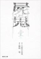 屍鬼 1 集英社文庫コミック版
