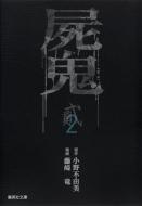 屍鬼 2 集英社文庫コミック版