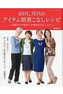 佐藤恵子が提案する等身大のおしゃれ 60代、70代のアイテム別着こなしレシピ レディブティックシリーズ