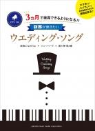 ピアノソロ 3ヵ月で披露できるようになる!! 新郎が弾きたいウエディング・ソング 新婦へ…「新郎が弾きたい」編
