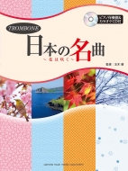トロンボーン 日本の名曲-花は咲く-(ピアノ伴奏譜 & カラオケcd付)