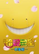 映画 暗殺教室〜卒業編〜Blu-ray スペシャル・エディション(4枚組)