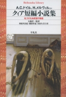 クィア短編小説集 名づけえぬ欲望の物語 平凡社ライブラリー