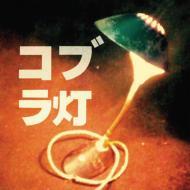 Cobra Lamps Ep