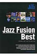 ジャズ・ギター・スコア ジャズ・フュージョン・ベスト