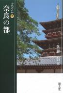 奈良の都 古代の人物