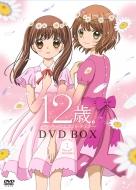 12 歳。〜ちっちゃなムネのトキメキ〜 DVD BOX 1<初回仕様版>