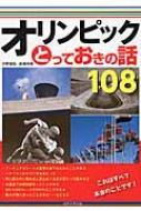 オリンピックとっておきの話108
