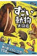 すごい動物大図鑑 ふしぎな世界を見てみよう!