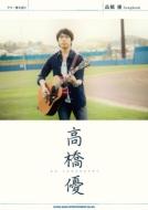 ギター弾き語り 高橋 優 Songbook