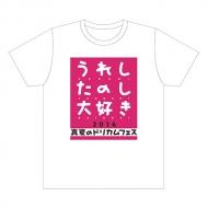 うれしたのし大好き2016 〜真夏のドリカムフェス〜オフィシャルグッズ Tシャツ(ホワイト)サイズS