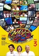 クレイジージャーニー vol.3