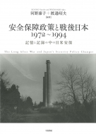 安全保障政策と戦後日本1972〜1994 記憶と記録の中の日米安保