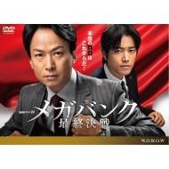 Renzoku Drama W Mega Bank Saishuu Kessen