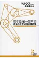 資本論第一部草稿 直接的生産過程の諸結果 光文社古典新訳文庫