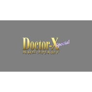 ドクターX 〜外科医・大門未知子〜スペシャル
