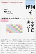 作詞ってこんなに楽しい! 「普通の生活」から始めよう 松本一起のエンジョイライフ・シリーズ