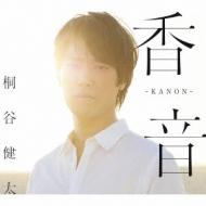 香音-KANON-(+DVD)【初回限定盤】