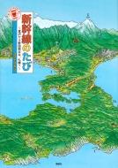 新幹線のたび 金沢から新函館北斗、札幌へ 講談社の創作絵本
