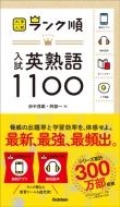 ランク順 入試英熟語1100 大学入試ランク順