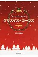 おしゃれに楽しむクリスマス・コーラス「女声合唱」