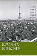 世界から見た20世紀の日本