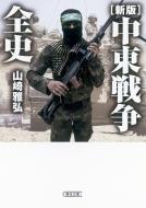 中東戦争全史 朝日文庫