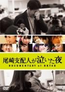Ozaki Shihainin Ga Naita Yoru Documentary Of Hkt48 Dvd Special Edition