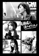 道頓堀よ、泣かせてくれ! DOCUMENTARY of NMB48 DVD コンプリートBOX