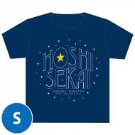 ホシセカイ Tシャツ(ネイビー)【S】 / SunQ&ホシセカイ