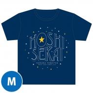 ホシセカイ Tシャツ(ネイビー)【M】 / SunQ&ホシセカイ