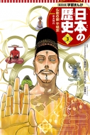集英社版 学習まんが 日本の歴史 奈良時代 3 仏教の都 平城京