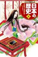 集英社版 学習まんが 日本の歴史 平安時代 4 1 平安京と貴族の世