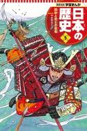 集英社版 学習まんが 日本の歴史 平安時代 5 2 院政と武士の登場