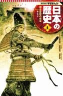 集英社版 学習まんが 日本の歴史 鎌倉時代 6 鎌倉幕府の成立