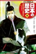 集英社版 学習まんが 日本の歴史 江戸時代 10 2 幕府の安定と元禄文化