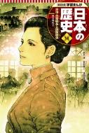 集英社版 学習まんが 日本の歴史 明治時代 14 2 日清・日露戦争と国際関係