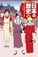 集英社版 学習まんが 日本の歴史 大正時代 15 第一次世界大戦と日本