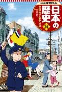 集英社版 学習まんが 日本の歴史 昭和時代 16 1 恐慌の時代と戦争への道