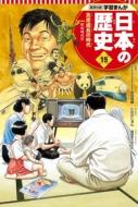 集英社版 学習まんが 日本の歴史 昭和時代 19 4 高度成長の時代