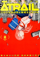 Atrail‐ニセカイ的日常と殲滅エレメント‐ 2 カドカワコミックスaエース