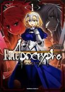 Fate/Apocrypha 1 カドカワコミックスAエース