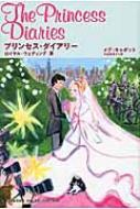 プリンセス・ダイアリー ロイヤル・ウェディング篇