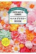 ペパナプフラワーBOOK かわいいお花の切り紙