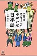 学校では教えてくれないゆかいな日本語 14歳の世渡り術シリーズ