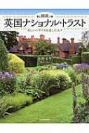 図説 英国ナショナル・トラスト 美しいイギリスを遺した人々 ふくろうの本