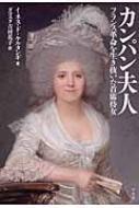 カンパン夫人 フランス革命を生き抜いた首席侍女
