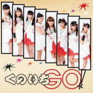 くのいちGO! (+DVD)【初回限定盤】