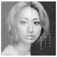 あなたに会えなくなる日まで / You are Beautiful (+DVD)【初回限定盤】